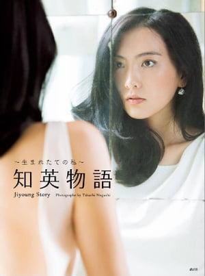 〜生まれたての私〜知英物語 Jiyoung Story【電子書籍】[ 野口貴司 ]