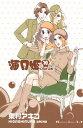 海月姫10巻【電子書籍】[ 東村アキコ ]...
