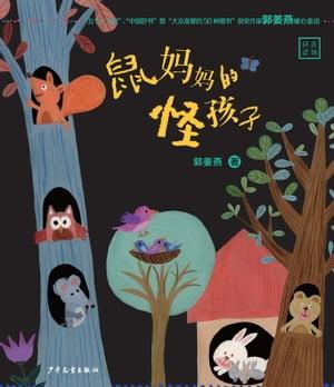 Mother Mouse's Weird Kid【電子書籍】[ Guo Jiangyan ]