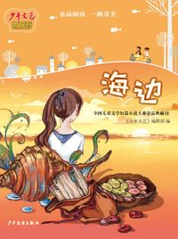 The National Children's Literature Short Story Competition Elaborate Works Collection 14: By the Sea【電子書籍】[ Juvenile&Children's Publishing House ]