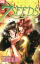 7SEEDS(5)【電子書籍】 田村由美