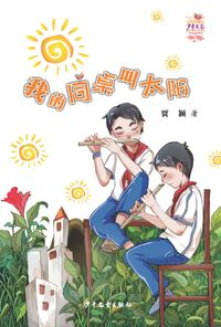 My Deskmate is Called Sun【電子書籍】[ Jia Ying ]