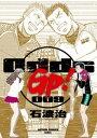Odds GP! 9巻【電子書籍】[ 石渡治 ]