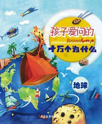 100000 Whys Children Like to Ask・The Earth【電子書籍】[ JuvenileΧldren's Publishing House ]