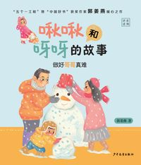 Jiujiu and Yaya: It's Hard to Be an Elder Brother【電子書籍】[ Guo Jiangyan ]