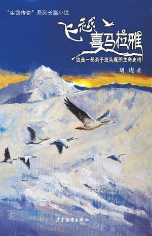 Over the Himalayas【電子書籍】[ Liu Hu ]