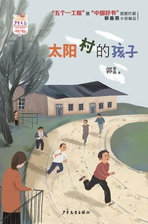 Kid of Sun Village【電子書籍】[ Guo Jiangyan ]