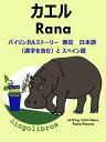 バイリンガルストーリー 表記 日本語(漢字を含む)と スペイン語: カエル ー Rana. スペイン語 勉強 シリーズ【電子書籍】[ LingoLibros ]