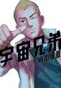 宇宙兄弟19巻【電子書籍】[ 小山宙哉 ]...