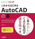 デザインの学校 これからはじめるAutoCADの本 AutoCAD/AutoCAD LT 2017/2016/2015対応【電子書籍】[ 稲葉幸行 ]