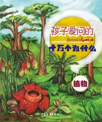 100000 Whys Children Like to Ask・Plants【電子書籍】[ JuvenileΧldren's Publishing House ]