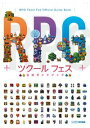 RPGツクール フェス 公式ガイドブック【電子書籍】[ 週刊ファミ通編集部 ]