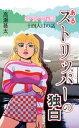 恋・愛・百物語 十四人目の話 あるストリッパーの独白【電子書籍】[ 高瀬甚太 ]