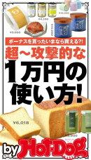 by Hot-Dog PRESS Ķ������Ū��1��ߤλȤ���! �ܡ��ʥ���ä����ޤʤ��㤨��?!