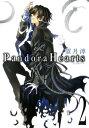 PandoraHearts2巻【電子書籍】[ 望月淳 ]