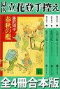 獄医立花登手控え 全4冊合本版【電子書籍】[ 藤沢周平 ]