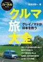 クルマ旅大全 グレイノマドが日本を救う【電子書籍】[ 長谷川英一 ]
