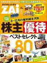 株主優待ベストセレクト80【電子書籍】[ ダイヤモンド・ザイ編集部 ]