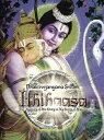 图书, 杂志, 漫画 - IthihaasaThe Mystery of His Story Is My Story of History【電子書籍】[ Bhaktivejanyana Swami ]