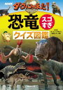 NHK ダーウィンが来た!恐竜スゴすぎ クイズ図鑑【電子書籍】[ NHK「ダーウィンが来た!」番組スタッフ(編) ]