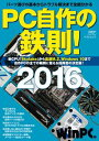PC自作の鉄則!2016(日経BP Next ICT選書)【電子書籍】