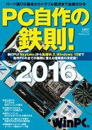 PC�����Ŵ§��2016�����BP Next ICT�����
