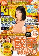 KansaiWalker����������������2016 No.16