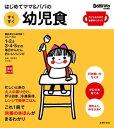 はじめてママ&パパの すくすく幼児食【電子書籍】[ 牧野 直子 ]