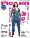 フィガロジャポン 2016年11月号2016年11月号【電子書籍】