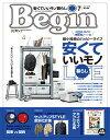Begin(ビギン) 2019年7月号【電子書籍】