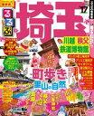 るるぶ埼玉 川越 秩父 鉄道博物館'17【電子書籍】