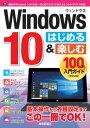 Windows 10 はじめる&楽しむ 100%入門ガイド[改訂2版]【電子書籍】[ リンクアップ ]