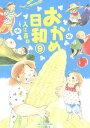 おかめ日和(9)【電子書籍】 入江喜和