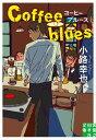 【期間限定価格】コーヒーブルース Coffee blues【電子書籍】[ 小路幸也 ]