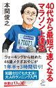 40代から最短で速くなるマラソン上達法【電子書籍】[ 本間 ...