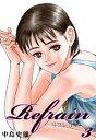 Refrain-リフレイン- 第3巻【電子書籍】[ 中島史雄 ]