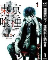 東京喰種トーキョーグールリマスター版【期間限定無料】1