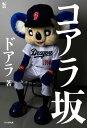 コアラ坂【電子書籍】[ ドアラ ]