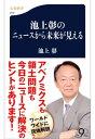池上彰のニュースから未来が見える【電子書籍】[ 池上 彰 ]