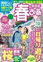 春ぴあ 関西版 2017関西版 2017【電子書籍】