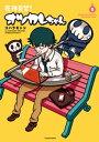 死神見習!オツカレちゃん【カラー増量版】(2)【電子書籍】[ コハラモトシ ]