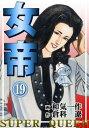 女帝19【電子書籍】[ 和気一作 ]