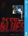 ろくでなしBLUES 3【電子書籍】[ 森田まさのり ]