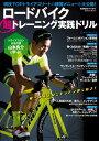 ロードバイク超トレーニング実践ドリル【電子書籍】