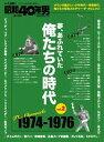 昭和40年男増刊 俺たちの時代(vol.2)俺たちの時代(vol.2)【電子書籍】