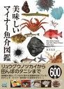 美味しいマイナー魚介図鑑【電子書籍】[ ぼうずコンニャク 藤原昌高 ]