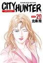 シティーハンター 20巻【電子書籍】[ 北条司 ]...
