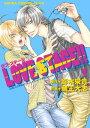 LOVE STAGE!!(1)【電子書籍】[ 影木 栄貴 ]
