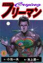 クライングフリーマン 4【電子書籍】[ 池上遼一 ]