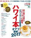 ハワイ本オアフ最新 2017【電子書籍】
